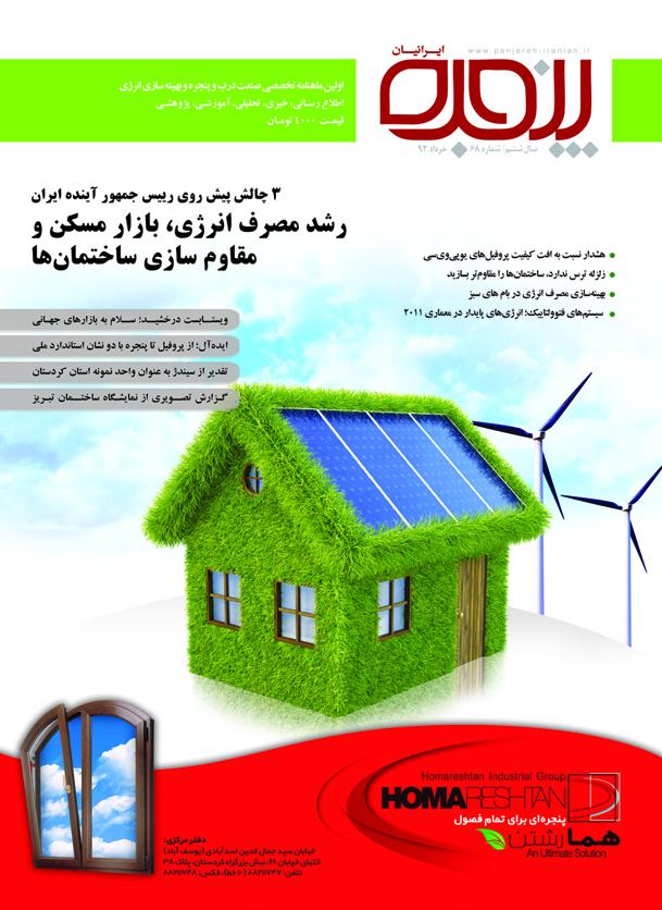 شماره 68 - خرداد 92