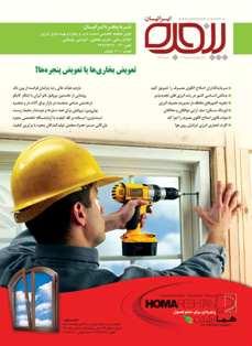 شماره 80 خرداد 93