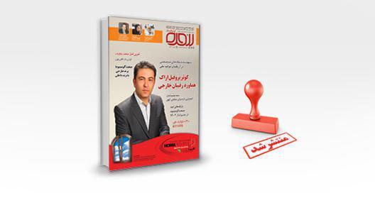 شماره 108 پنجره ایرانیان منتشر شد