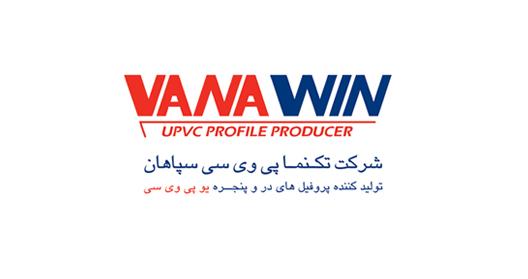 حضور تکنما پی وی سی سپاهان در نمایشگاه پنجره تهران