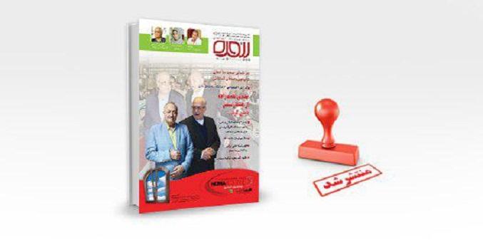شماره 116 پنجره ایرانیان منتشر شد