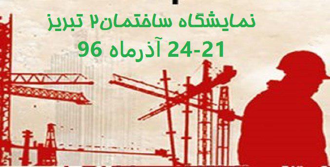تغییر زمان برگزاری نمایشگاه در و پنجره و ساختمان 2 تبریز