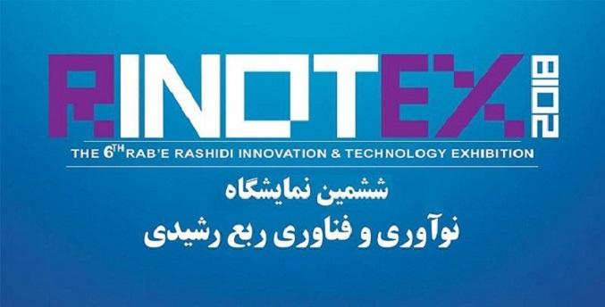 ششمین نمایشگاه نوآوری و فناوری ربع رشیدی برگزار شد