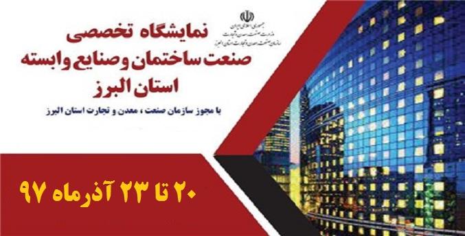 دومین نمایشگاه بینالمللی صنعت ساختمان استان البرز