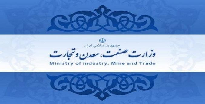 انتصابهای جدید در وزارت صنعت، معدن و تجارت
