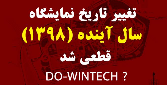 جابهجایی تاریخ برگزاری نمایشگاه دروپنجره تهران در سال آینده
