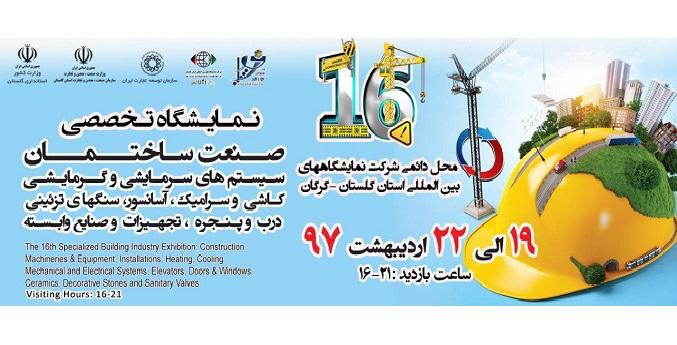 نمایشگاه صنعت ساختمان و صنایع وابسته گرگان