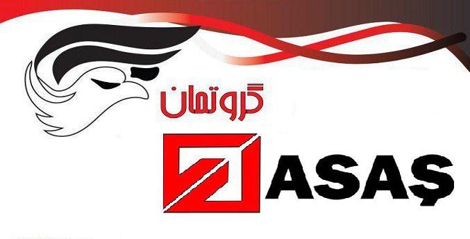 فراخوان ارسال جمله به شرکت گروتمان- آساش