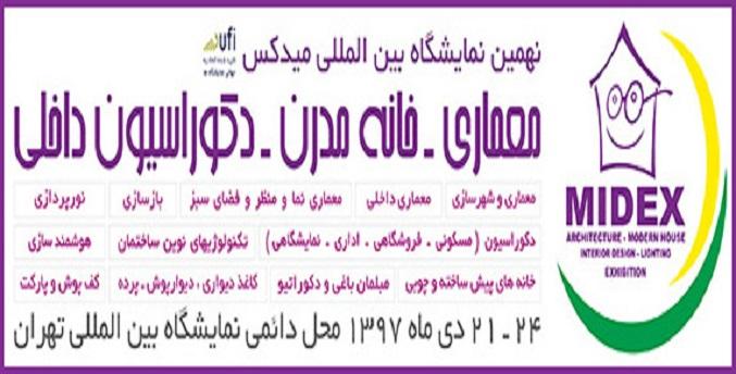 نهمین نمایشگاه معماری و دکوراسیون داخلی تهران