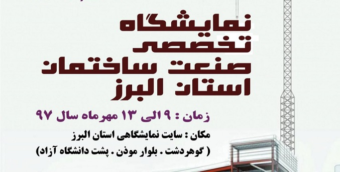 سومین نمایشگاه ساختمان و صنایع وابسته البرز 97