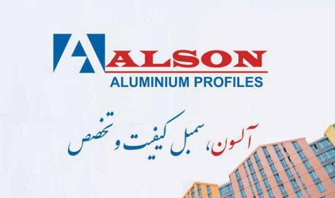 اعطای نمایندگی و عاملیت فروش شرکت آلومینیوم آلسون