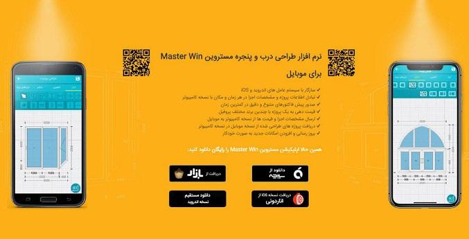 دانلود رایگان نسخه موبایل نرمافزار MasterWin Pro