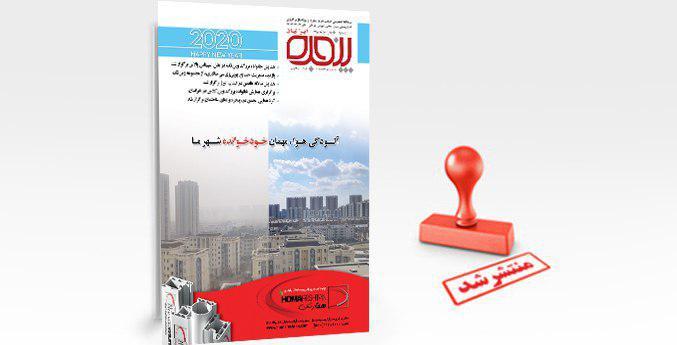 شماره 147 پنجره ایرانیان روی سایت قرار گرفت