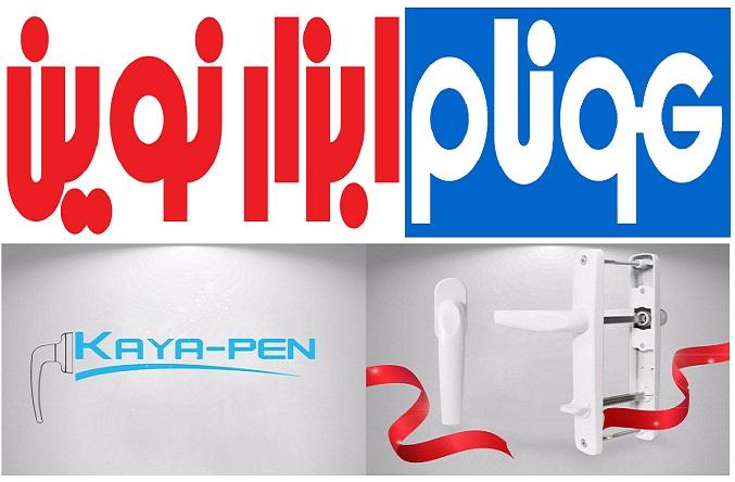 عرضه مستقیم محصولات کایاپن توسط هونام ابزار