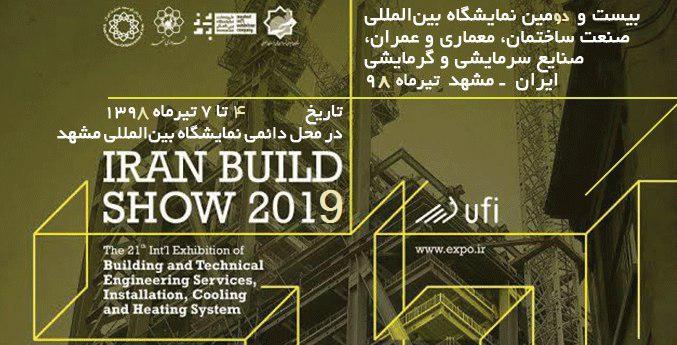 بیست و دومین نمایشگاه صنعت ساختمان مشهد