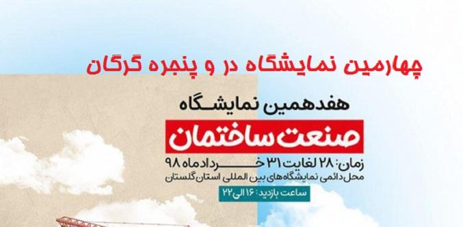 چهارمین نمایشگاه بینالمللی دروپنجره گرگان