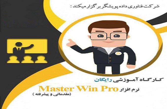 کارگاه رایگان آموزش نرمافزار MasterWin pro