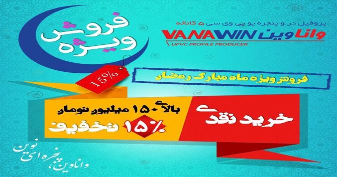 طرح فروش ویژه ماه مبارک رمضان واناوین