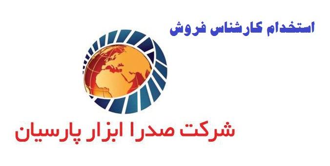 آگهی استخدام کارشناس فروش در بازرگانی قادری
