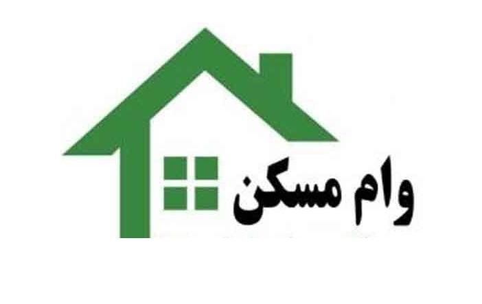 شرایط انتقال وام مسکن جوانان از شهرهای دیگر به تهران