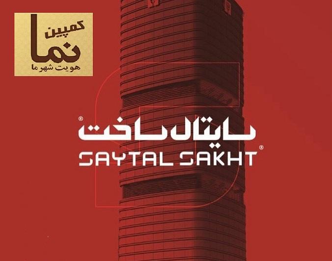 سایتال ساخت حامی « کمپین نما، هویت شهر ما»