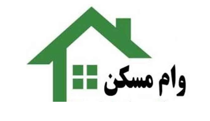 تقاضای وام صندوق پسانداز مسکن یکم در تهران کم شد