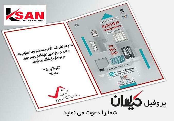 دعوت به بازدید از غرفه KSAN در نمایشگاه دروپنجره تهران