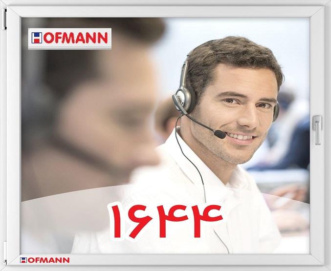 اختصاص خط تماس 4 رقمی ملی برای ارتباط با هافمن
