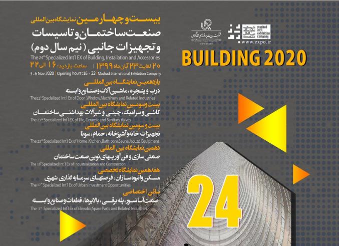 تغییر تاریخ برگزاری نمایشگاه ساختمان و دروپنجره مشهد