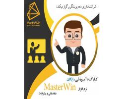 کارگاه رایگان آموزش نرمافزار MasterWin