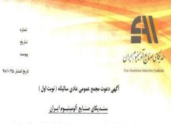 آگهی مجمع عمومی سالیانه سندیکای صنایع آلومینیوم ایران