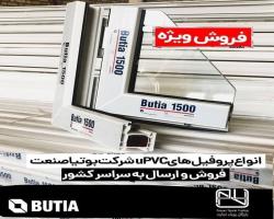 فروش ویژه پروفیل بوتیا در بازرگانی پویان تجارت
