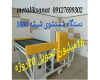 فروش دستگاه شستشوی شیشه 1600