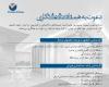 دعوت به همکاری ونوس شیشه در تهران