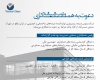 دعوت به همکاری ونوس شیشه در شهرک صنعتی شمس آباد