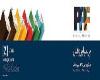 نشانی جدید شرکت پرسیا پروفیل