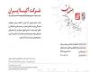 حضور آکپا ایران در نمایشگاه صنعت ساختمان اصفهان