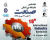 هجدهمین نمایشگاه بینالمللی صنعت
