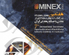 نمایشگاه فرصتهای سرمایهگذاری در معدن و صنایع معدنی ایران