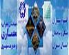 پنجمین نمایشگاه تخصصی انبوهسازان مسکن و ساختمان استان تهران