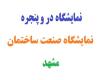 نمایشگاه در و پنجره و صنعت ساختمان مشهد