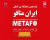 پانزدهمین نمایشگاه بینالمللی ایران متافو