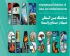 دومین نمایشگاه شیشه و صنایع وابسته تهران