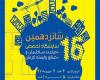 نمایشگاه ساختمان و صنایع وابسته کرمان 97