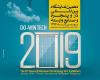 آغاز جانمایی غرفههای ویژه دهمین نمایشگاه در و پنجره تهران