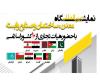 برگزاری نمایشگاه صنایع ساختمان کشورهای اسلامی