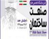 نخستین نمایشگاه جامع صنعت ساختمان ایران در تاجیکستان