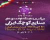 بزرگترین نمایشگاه توانمندیهای صنایع کوچک ایران