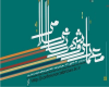 اولین همایش بینالمللی معماری و شهرسازی جهان اسلام