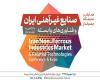اولین همایش و نمایشگاه صنایع فلزات غیر آهنی ایران